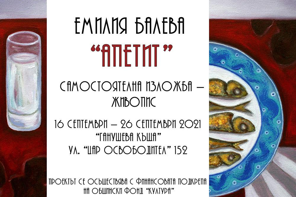 """Изложба """"Апетит"""" в Ганушевата къща"""