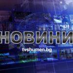 Обедна емисия новини, 22 октомври 2021