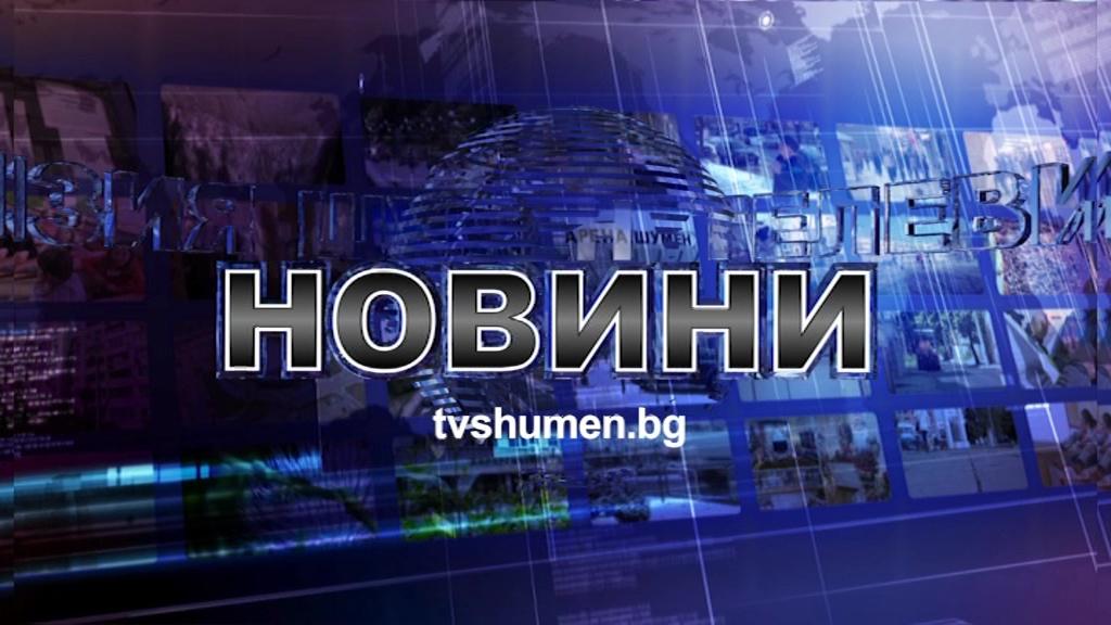 Обедна емисия новини